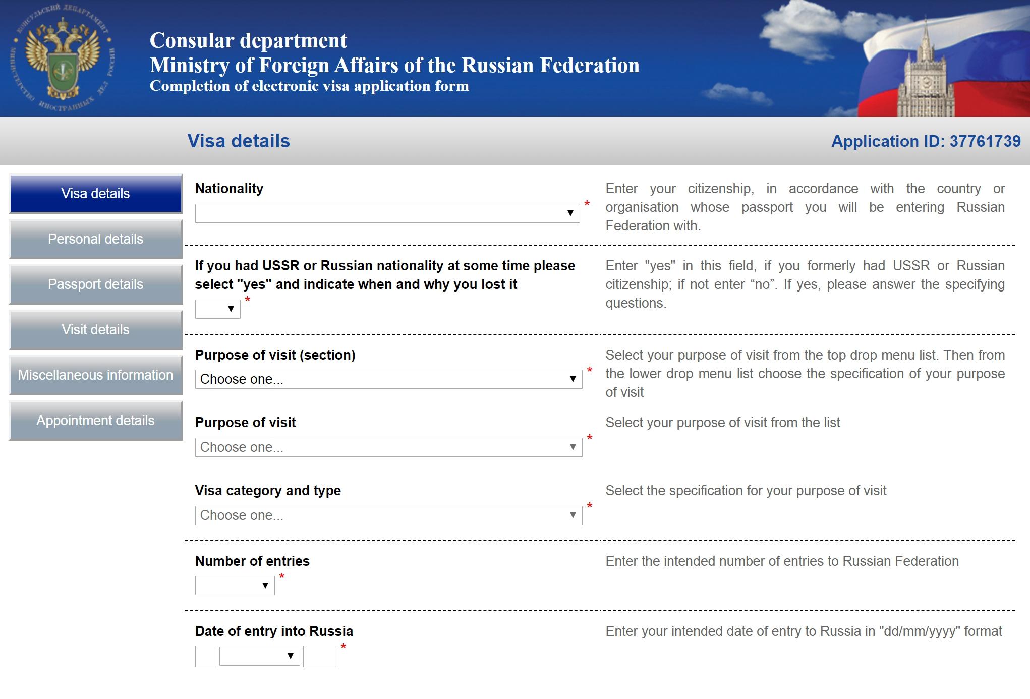 Вопросы в анкете стандартные: нужно указать цель визита, категорию визы, количество въездов и т. д.