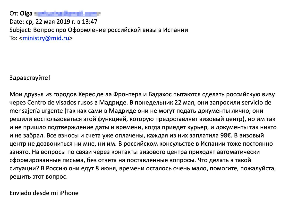 Я написала письмо в российский МИД. На ответ не надеялась, но он, как ни странно, пришел