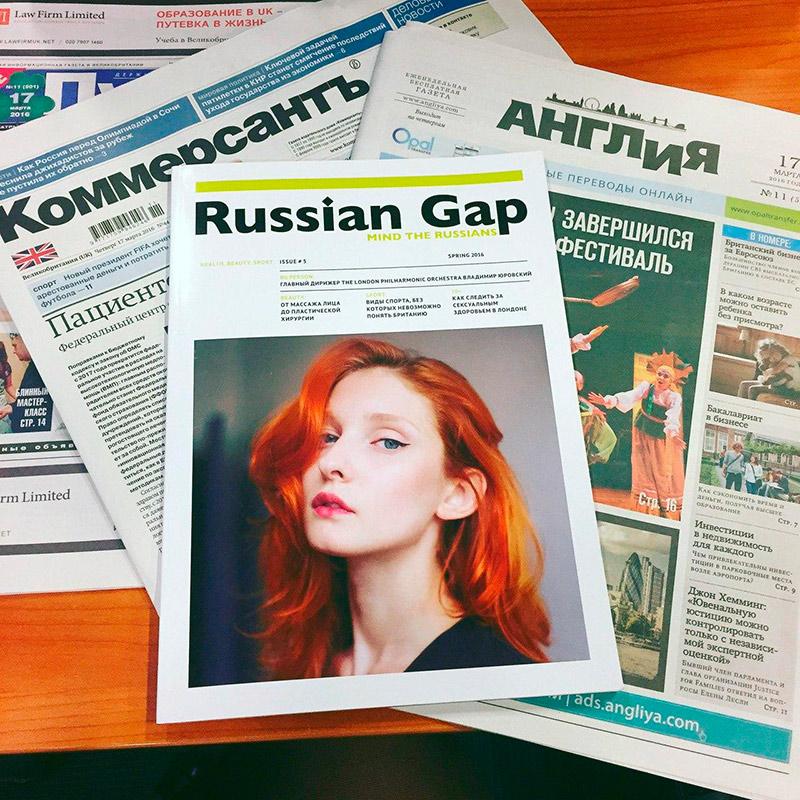 Новый журнал на фоне выходивших раньше в Лондоне русскоязычных газет