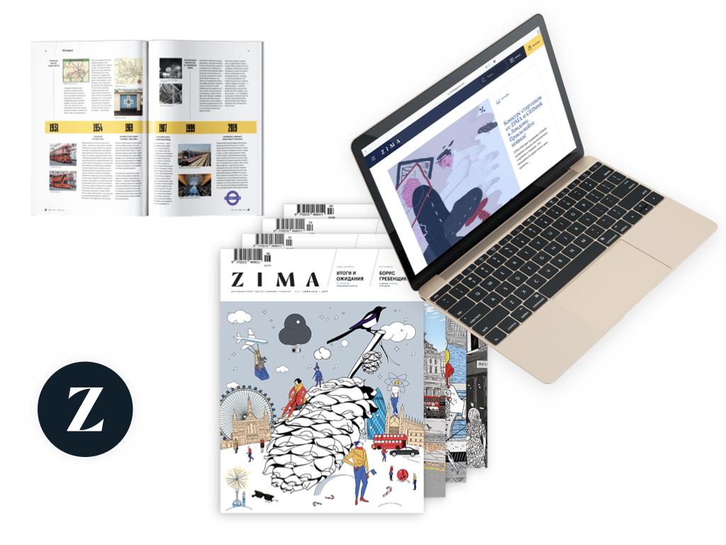 Полностью поменялось название, логотип, макет журнала и дизайн сайта