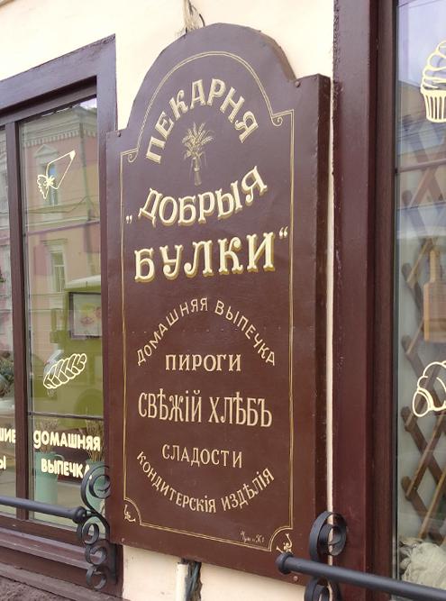 Больше всего стилизованных вывесок на главной улице Рыбинска — Крестовой — и в переулках рядом с ней