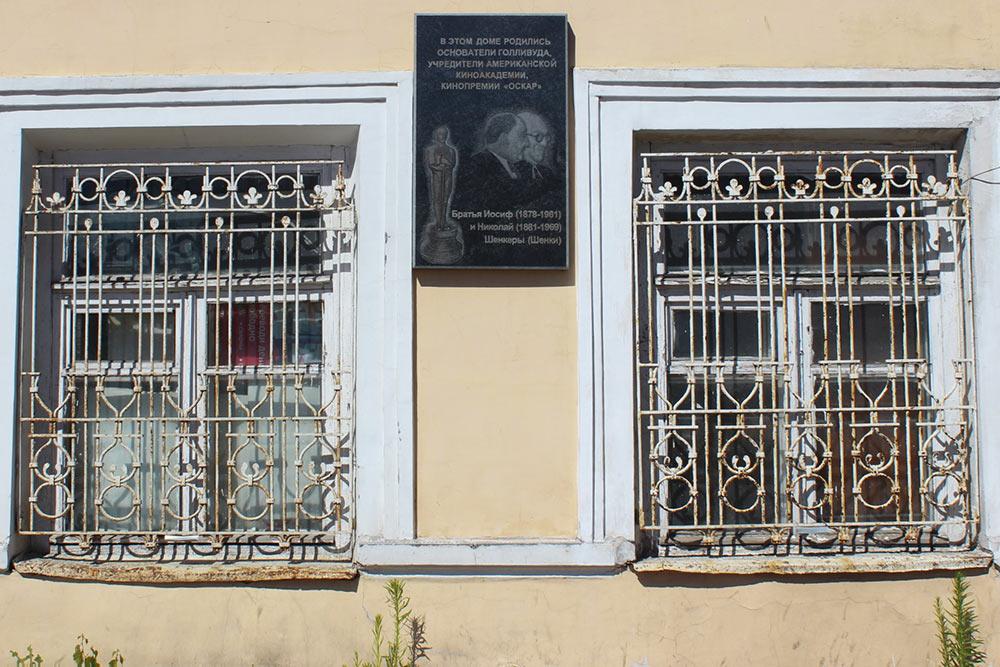 Мемориальная доска на доме, где родились братья Иосиф и Николай Шенкеры. Оба эмигрировали в Нью-Йорк, а первый позже превратился в Джозефа Майкла Шенка, соучредителя компании «20 век Фокс»