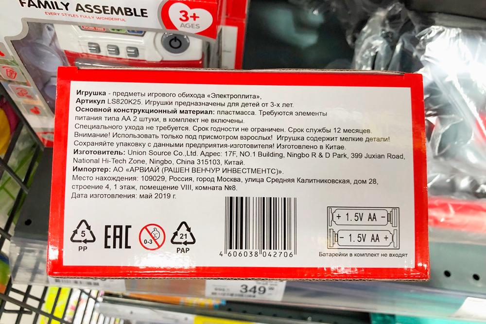 Информация о возрастном ограничении указана на упаковке трижды: на английском языке на лицевой стороне коробки, на русском языке и с помощью пиктограммы — на ее торце. В игрушке содержатся батарейки и мелкие детали, поэтому производитель рекомендует пользоваться ей только под присмотром взрослых — не пренебрегайте этим советом