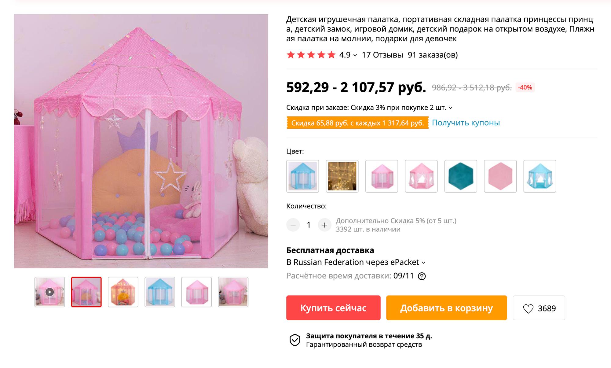 Сетчатые стены этого домика отвечают требованию о доступе воздуха, а вот молния — потенциально опасный элемент детской игрушки