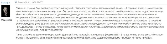Скриншот с форума «Кэндидэйтс»