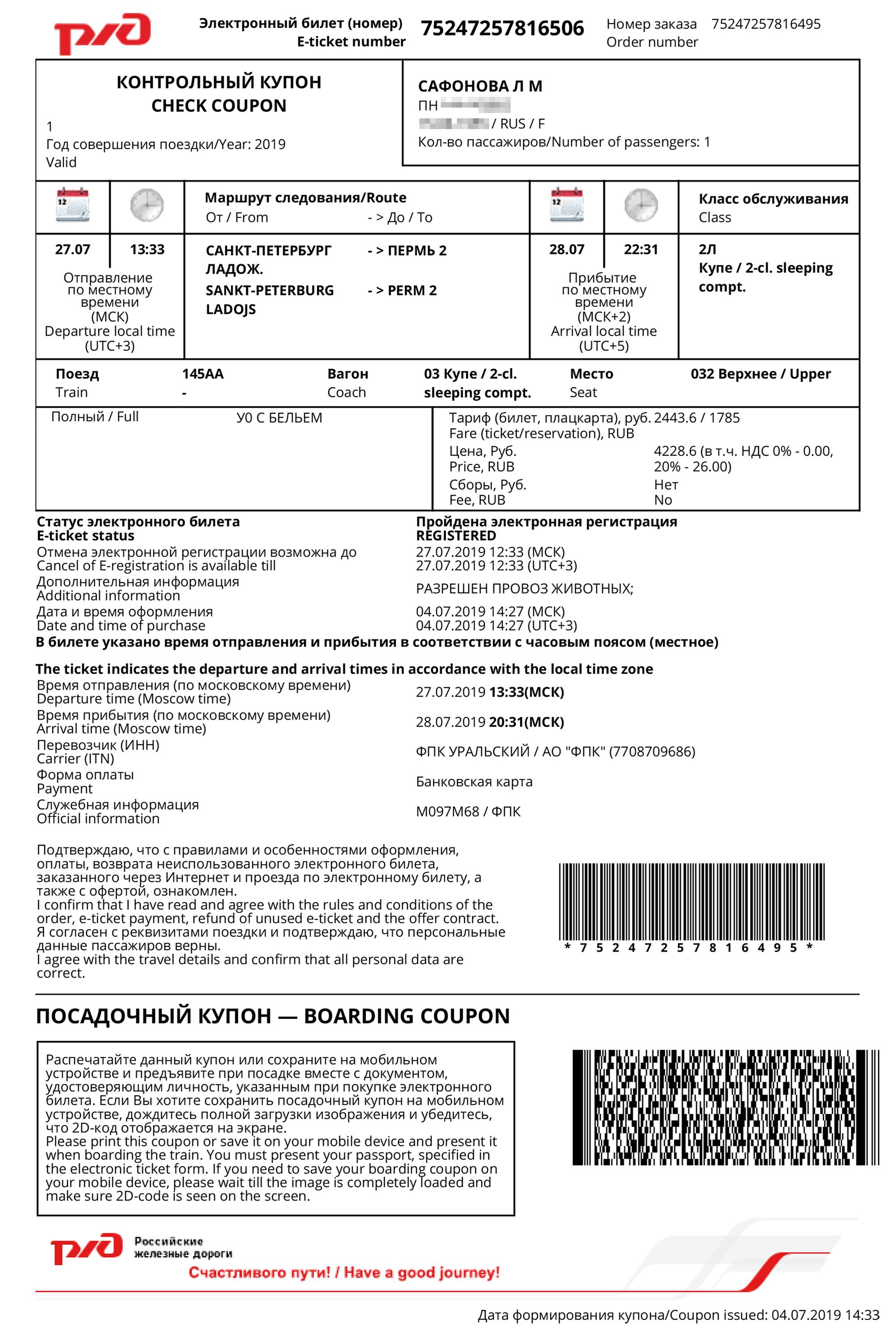 Билеты туда и&nbsp;обратно обошлись в&nbsp;9500&nbsp;<span class=ruble>Р</span> на&nbsp;человека