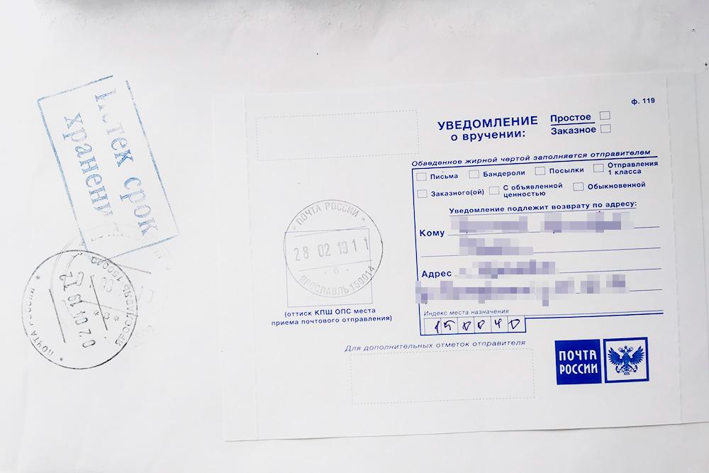 По истечении месяца нужно подождать еще 2 дня, чтобы письмо вернулось на почту