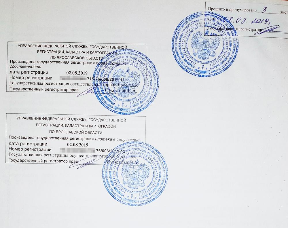 Документ сшивают и клеят на него бумажку, где дополнительно указывают, сколько страниц сшито и пронумеровано