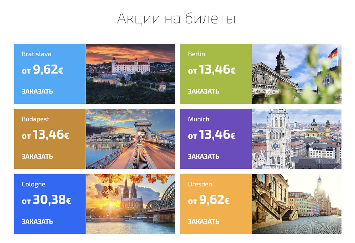 Акции на автобусы из Праги на сайте «Евролайнс»