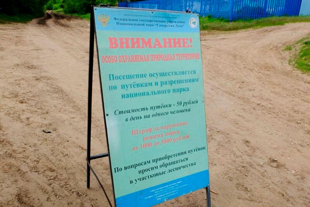 Встречаются как временные объявления, так и постоянные щиты, предупреждающие туристов о том, что они входят в нацпарк. За линией таких щитов уже нужна путевка