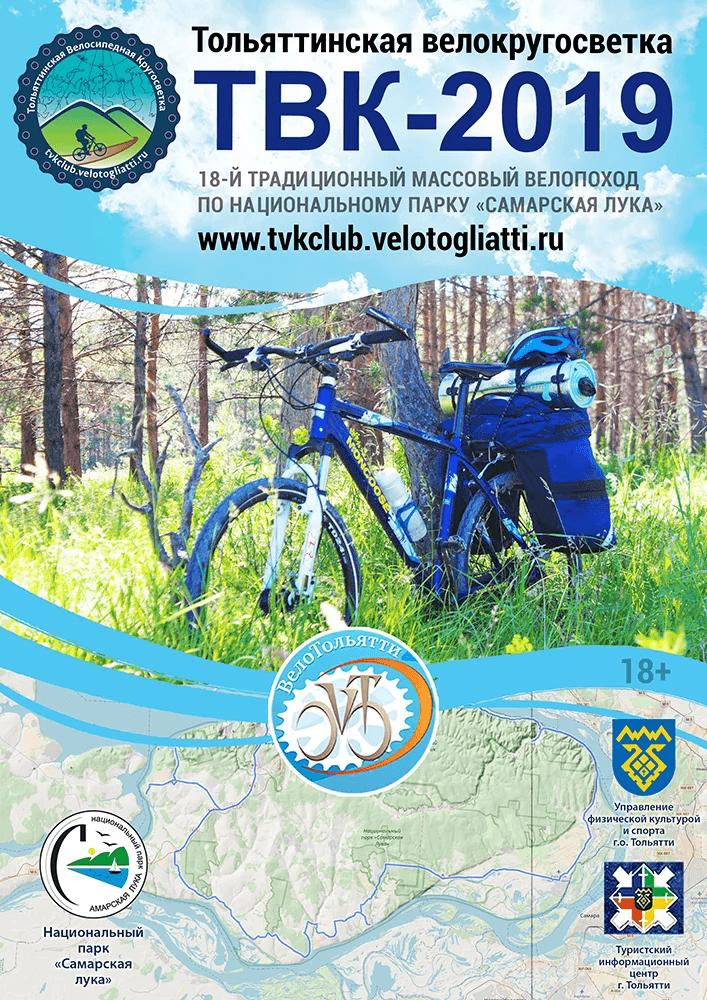 Афиша Тольяттинской велокругосветки 2019года. В 2020году велопоход перенесли из-за пандемии коронавируса
