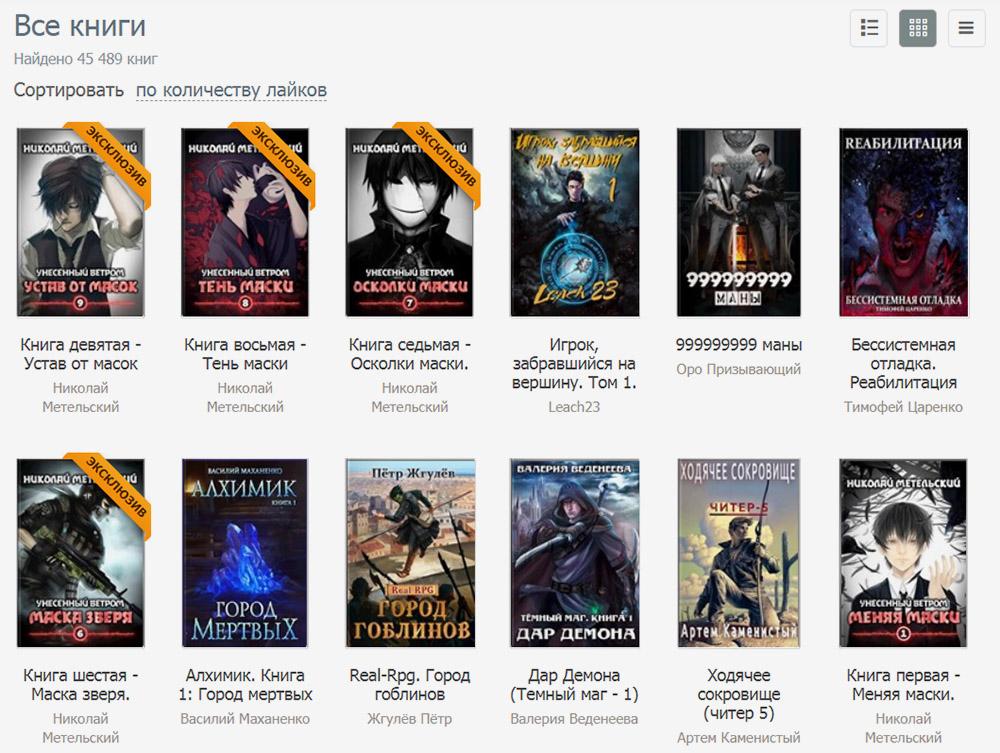 На этом сервисе популярны сериалы: в топе пять книг-продолжений одного автора