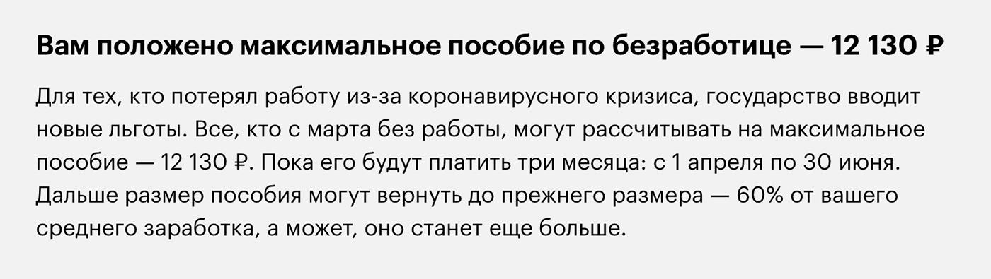 Столько получит официально работавший россиянин, которому до пенсии больше пяти лет и который потерял работу после 1 марта