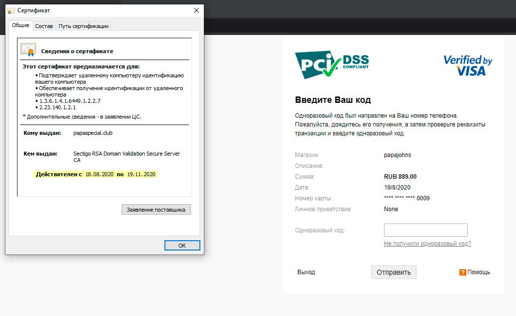 Так выглядит окно информации о сертификате безопасности сайта. Если сертификат выдан лишь на несколько месяцев — это, скорее всего, сайт мошенников