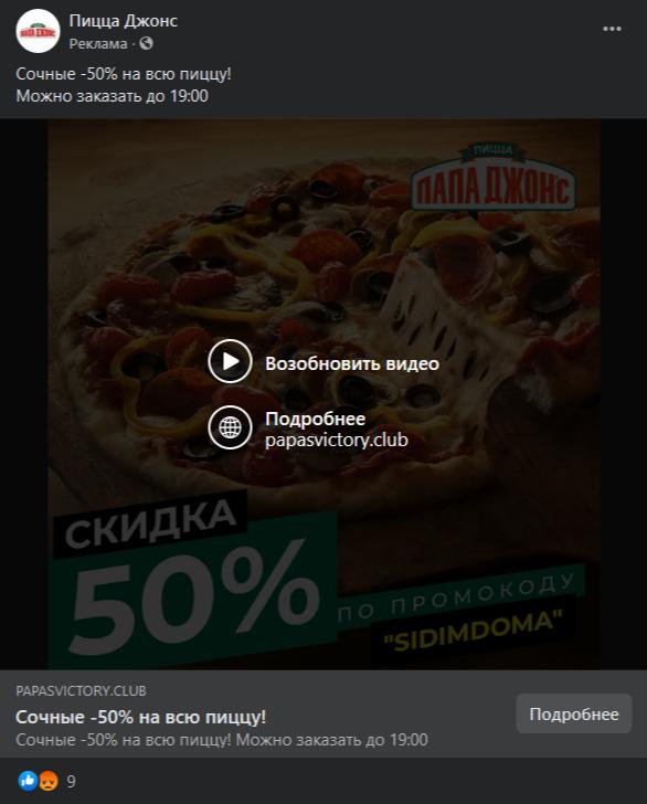 В некоторых объявлениях было видео аппетитных пицц вместо фотографий