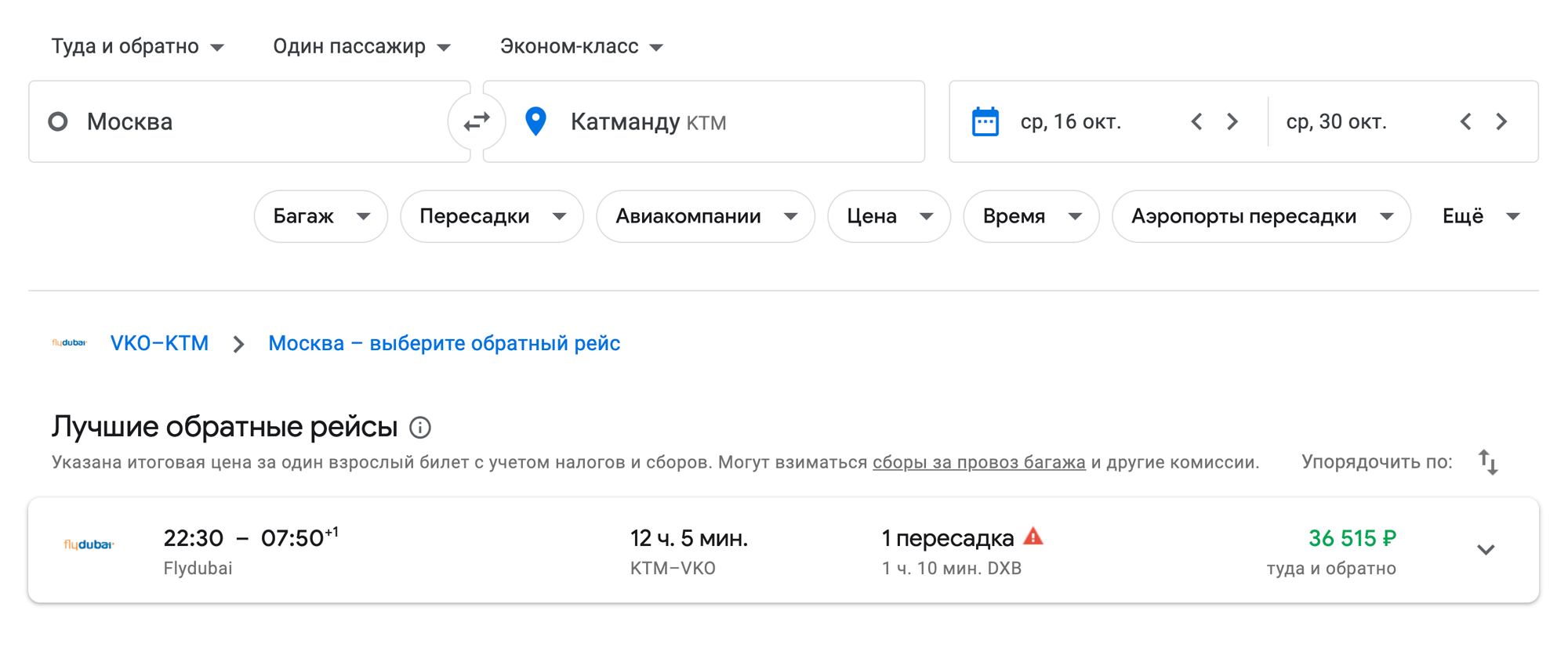 Перелет Москва — Катманду на октябрь с небольшой пересадкой в Дубае стоит 36 500<span class=ruble>Р</span>