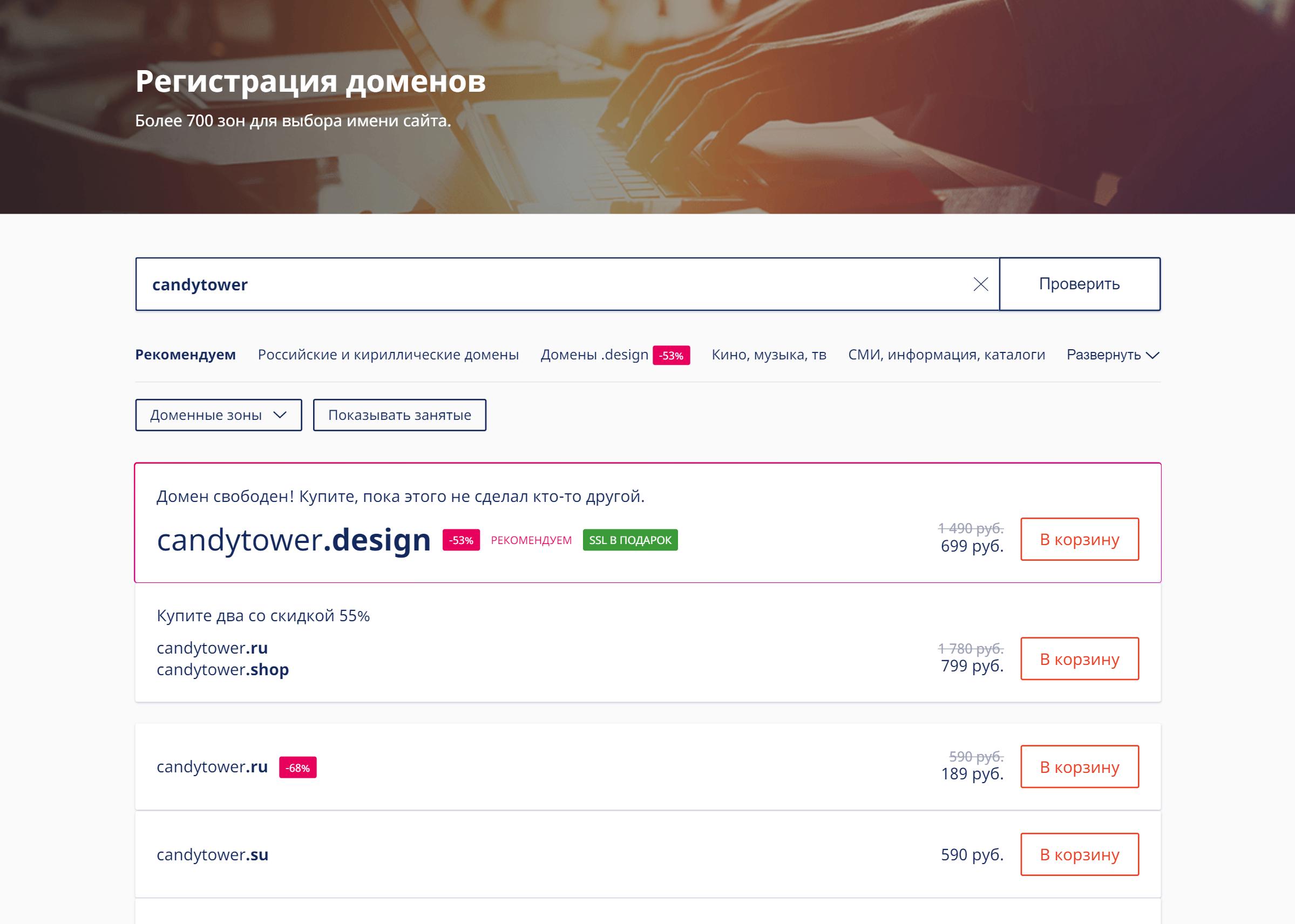 Вбиваю предполагаемое название домена в поисковую строку. Домен «candytower.ru» свободен длярегистрации — его можно купить