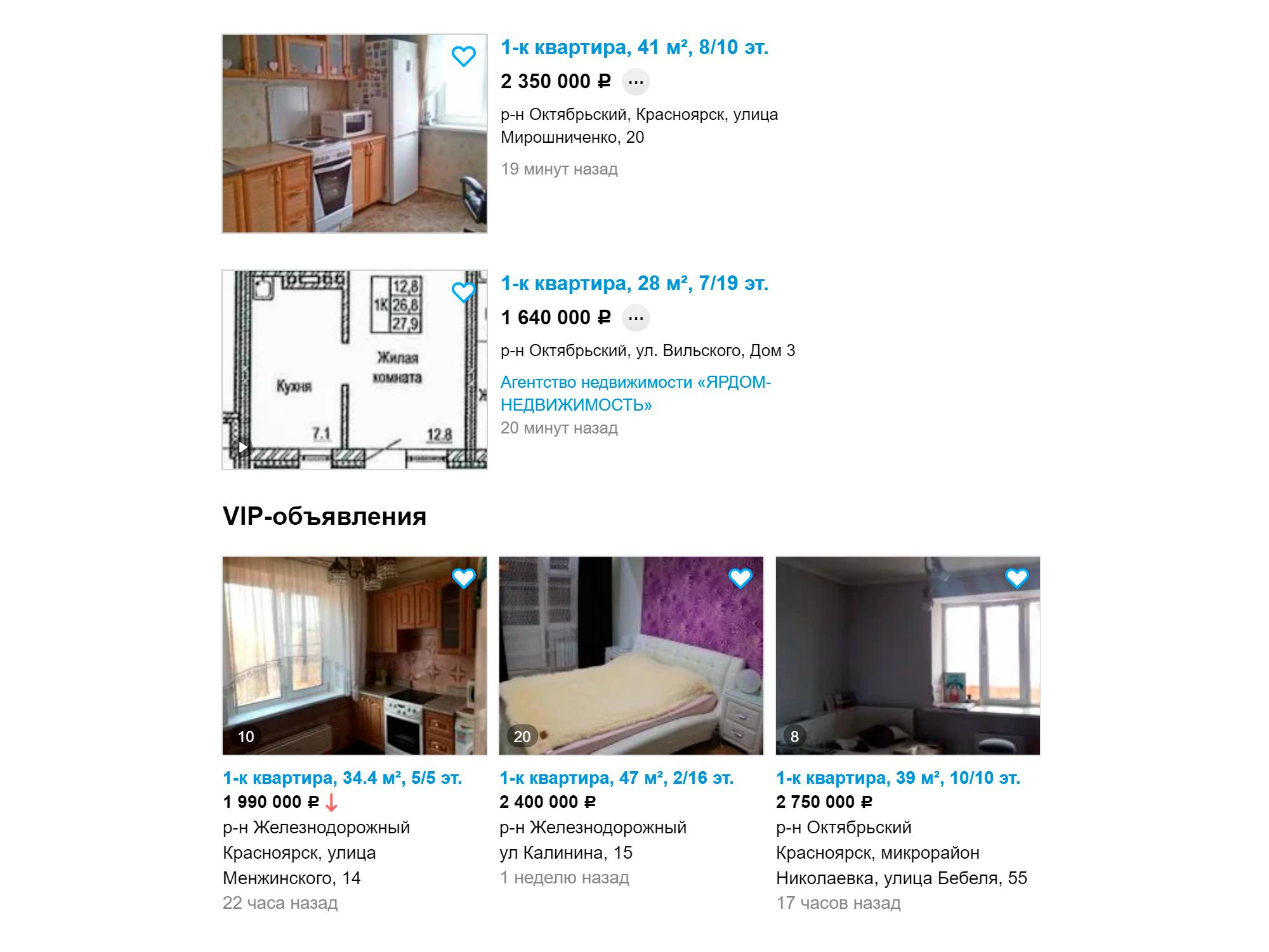 Цены на однокомнатные квартиры на «Авито»