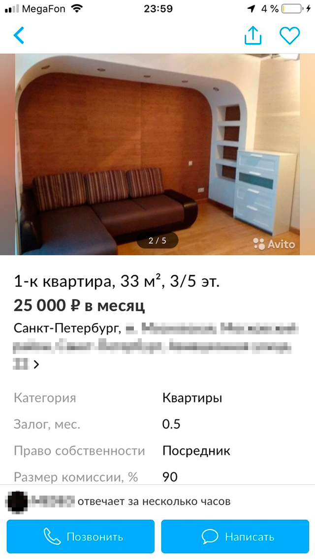 Потом предложит посмотреть вторую квартиру за 25 тысяч. Клиенту она понравится, и он либо снимет ее, либо попросит найти вариант за 21—22 тысячи