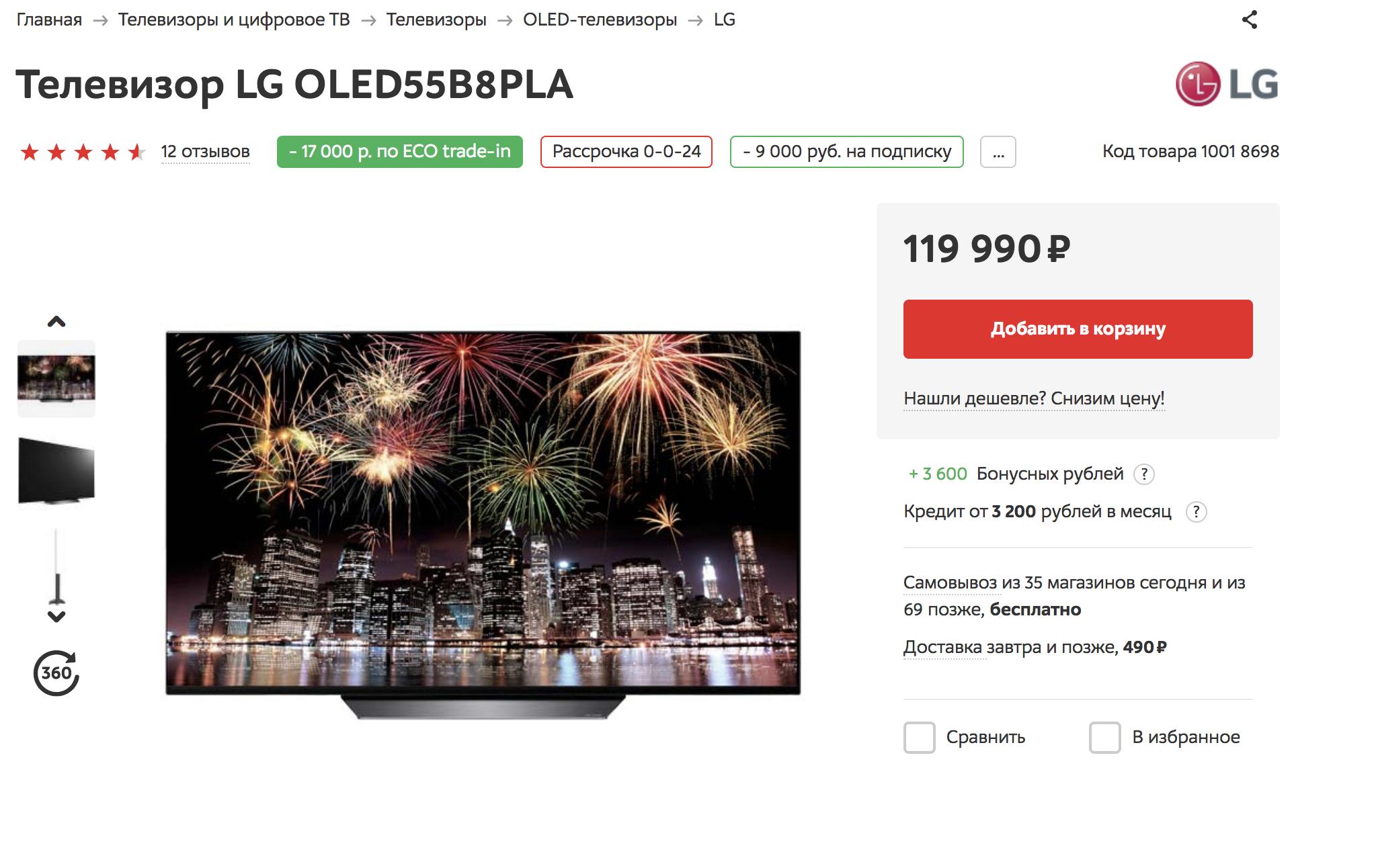 OLED-телевизор LG в «М-видео»