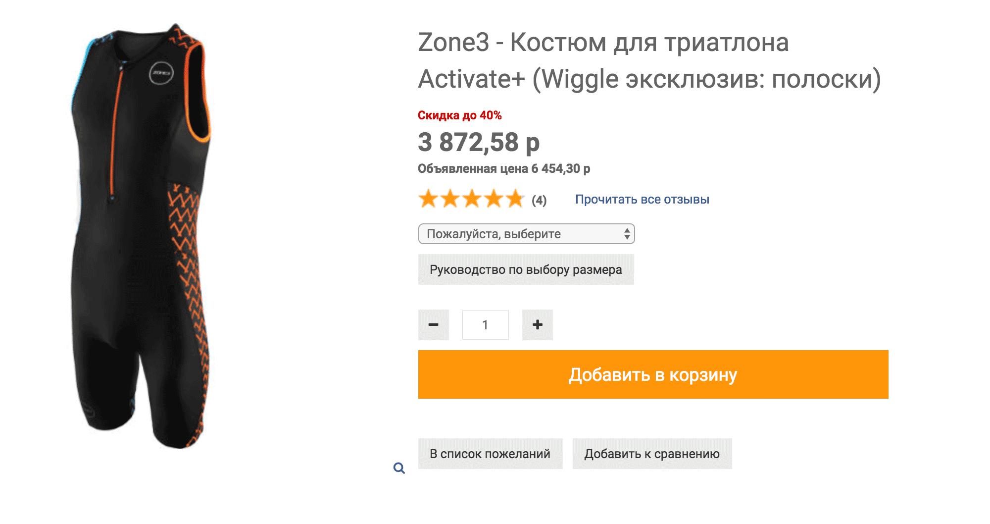 Костюм для триатлона на сайте производителя, 3889<span class=ruble>Р</span>