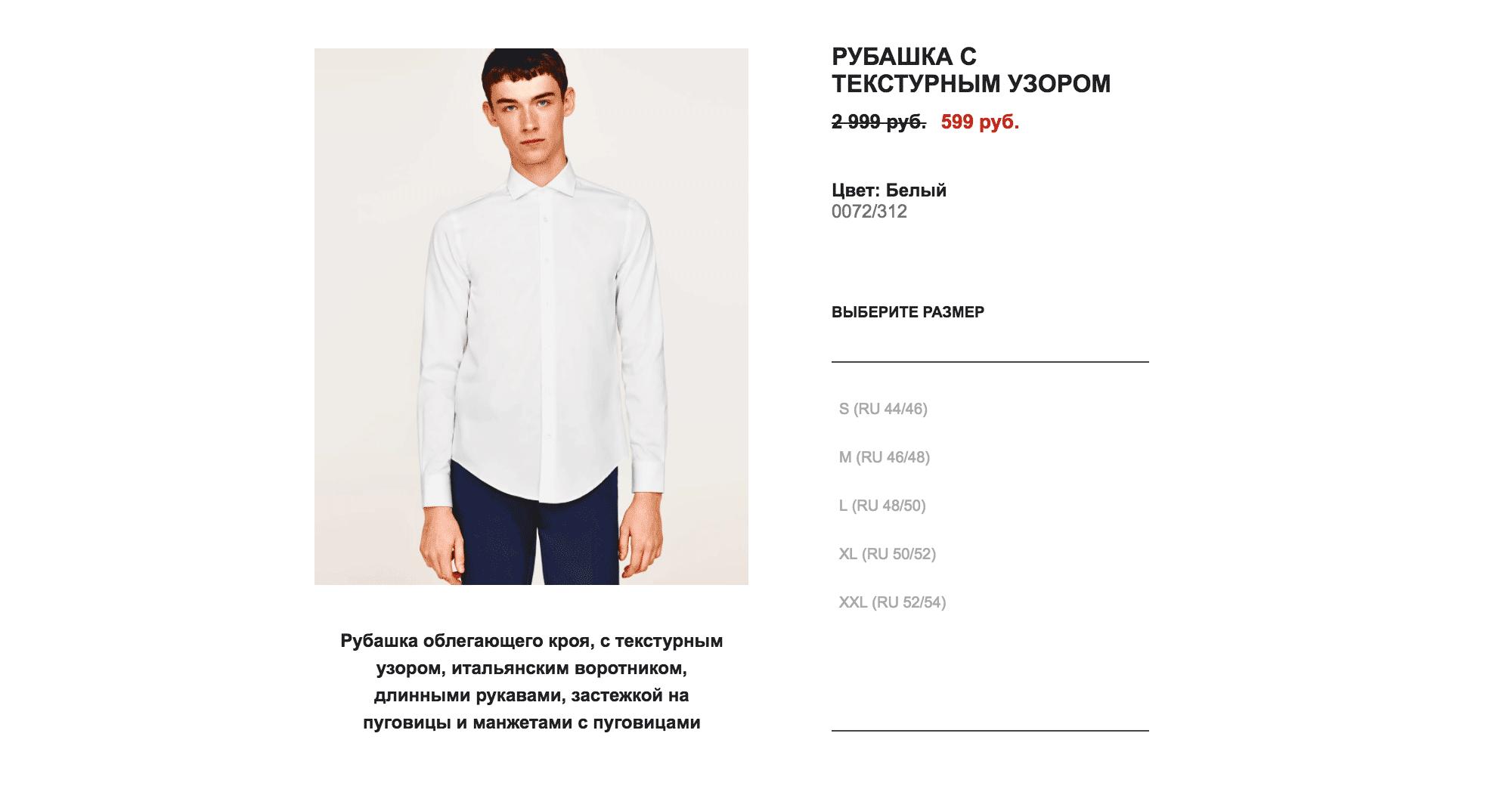Белая рубашка «Зара», до скидки стоила 2999<span class=ruble>Р</span>