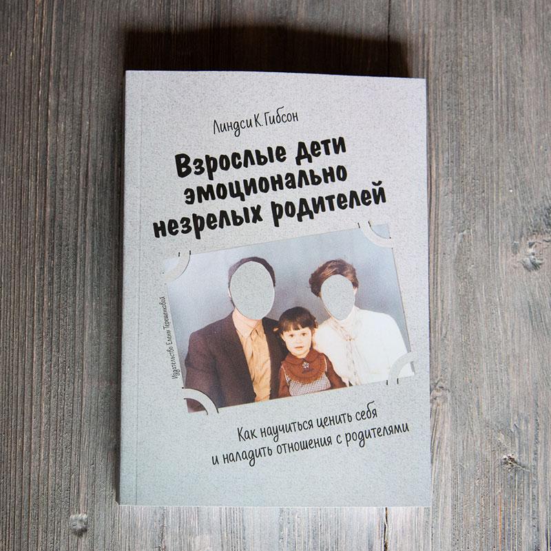 Первая книга, которую издала Елена Терещенкова — онепростых эмоциональных отношениях сродителями