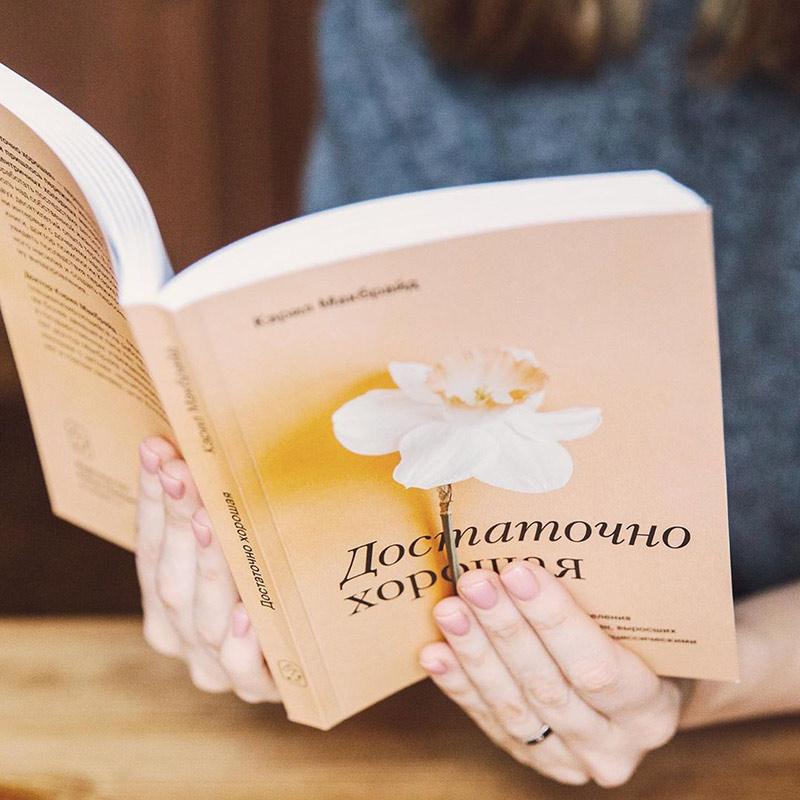 Третья книга — онепростых отношениях женщин сматерями