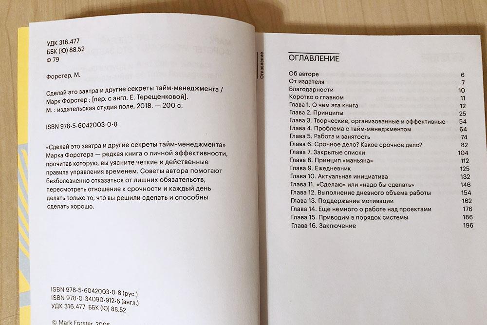 Слева — страница с ISBN, ББК и УДК. Без{amp}amp;nbsp;этих данных книгу не примут в книжные магазины и библиотеки