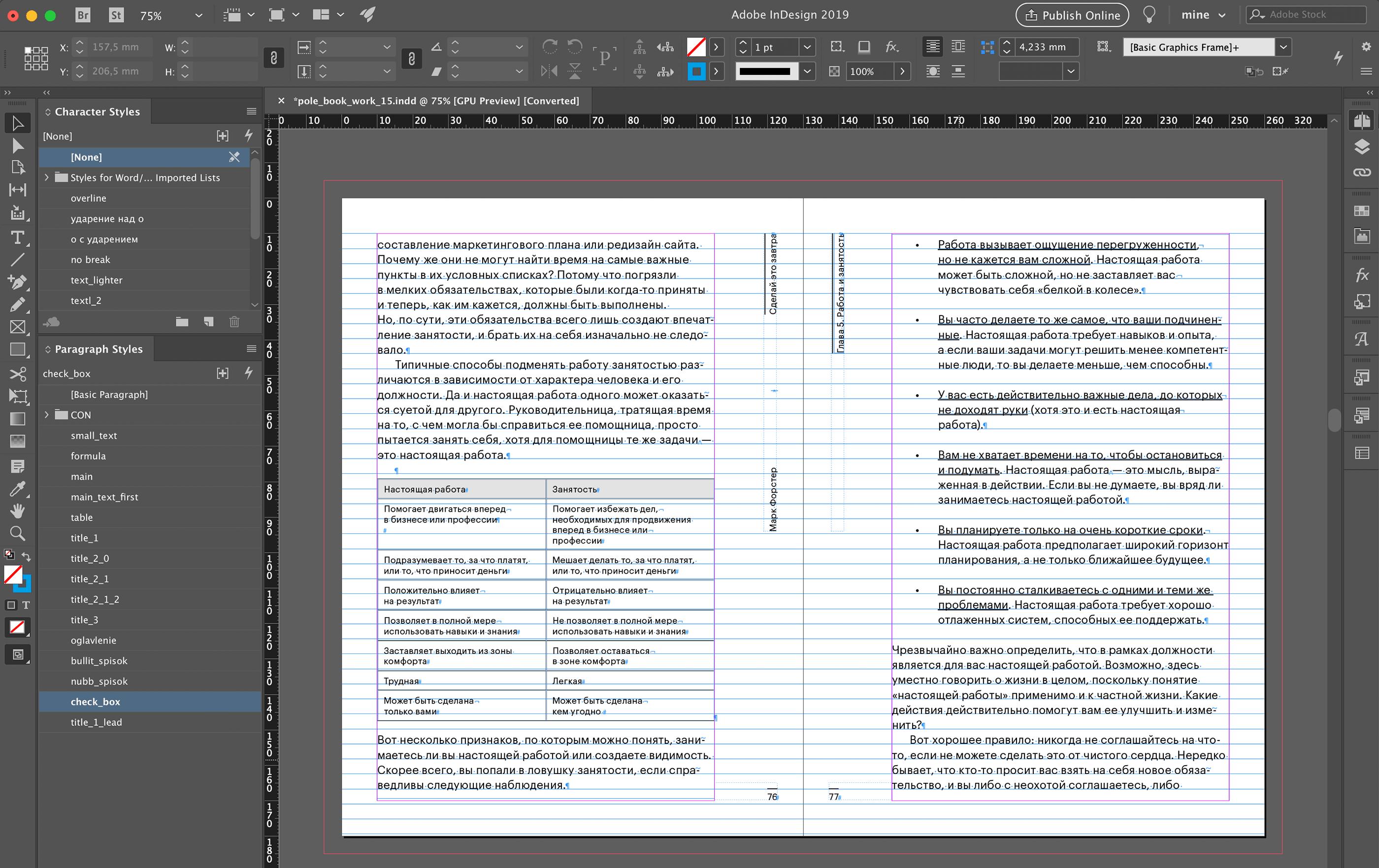 Скриншот верстки разворота книги в программе Adobe InDesign