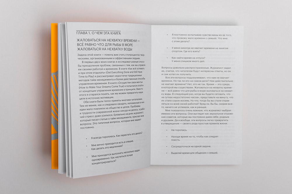 Вот как шрифт Graphik выглядит на страницах книги