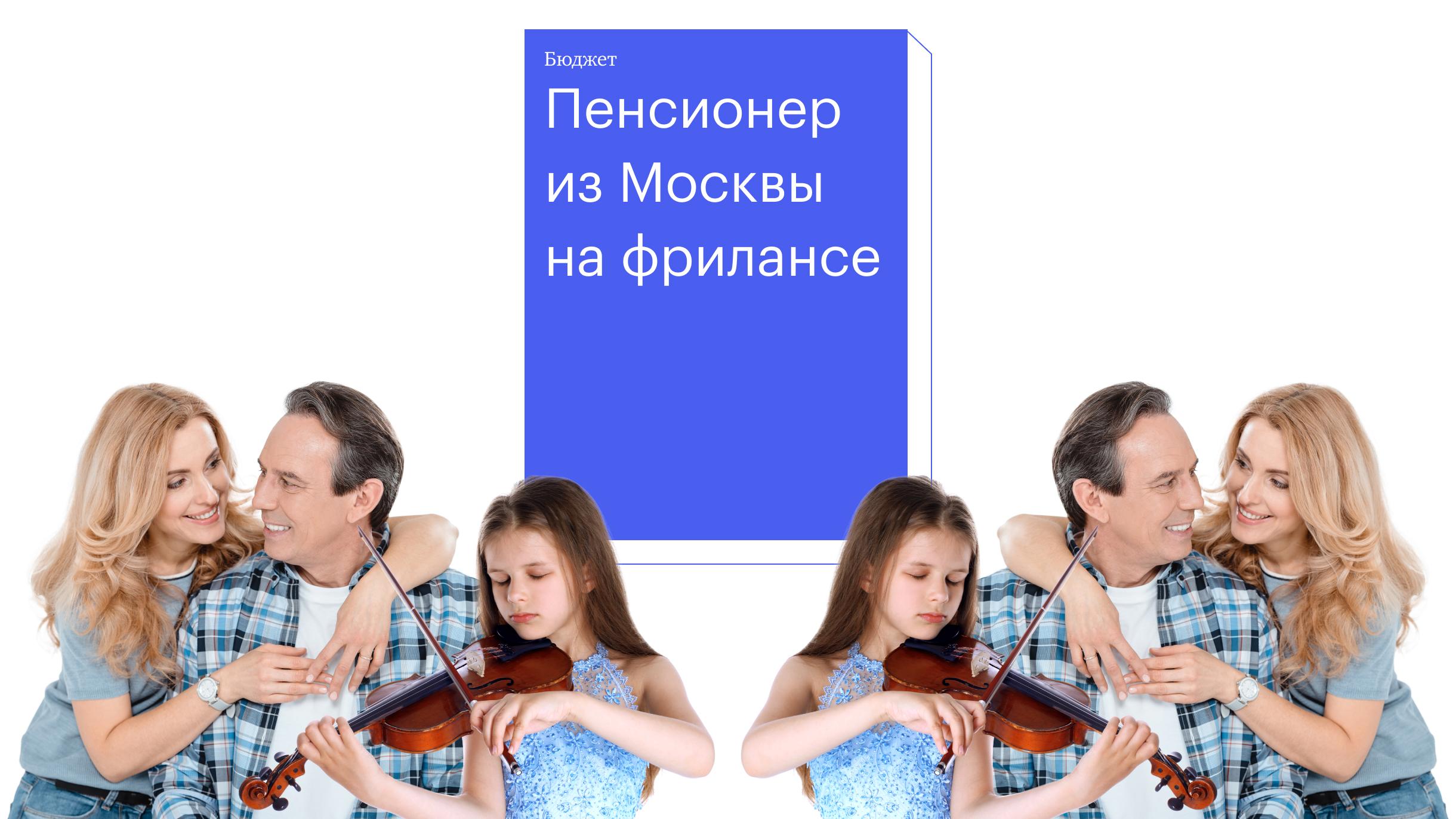 Как ведет семейный бюджет пенсионер из Москвы, который с 90-х работает на фрилансе