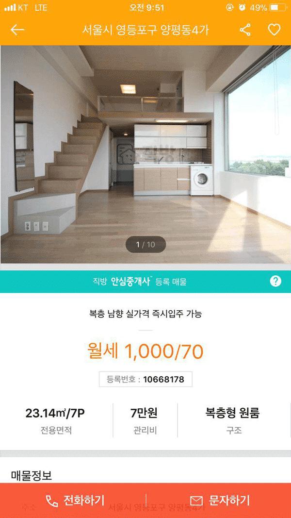 Депозит заэту квартиру— 10миллионов вон, ежемесячная плата— 700000вон