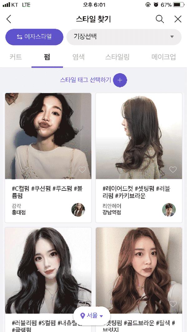 В приложении выбирают длину волос и стиль. Потом смотрят отзывы, бронируют время и оплачивают стрижку