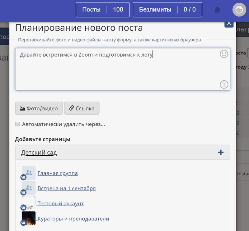 В сервисе Smmplanner можно выбрать, публиковать пост в одной группе или во всех сразу