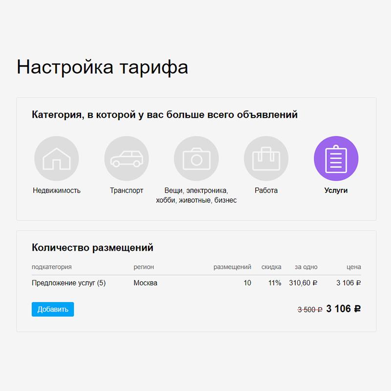 Если купить 10 объявлений на аккаунте «Про» в категории деловых услуг в Москве, то дадут скидку 11% или 310,6<span class=ruble>Р</span> за одно размещение