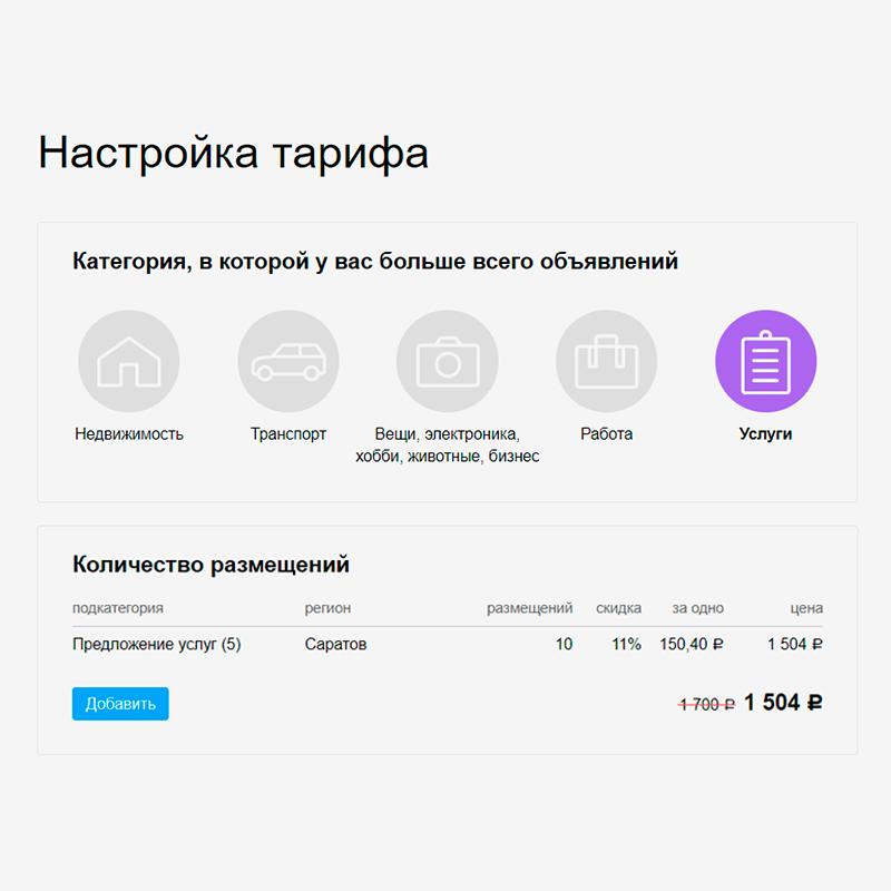Поменял город с Москвы на Саратов — теперь одно объявление стоит 150,4<span class=ruble>Р</span>