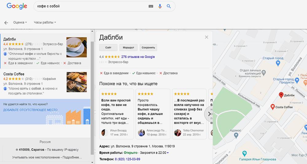 Так выглядит заполненная карточка компании в Гугле