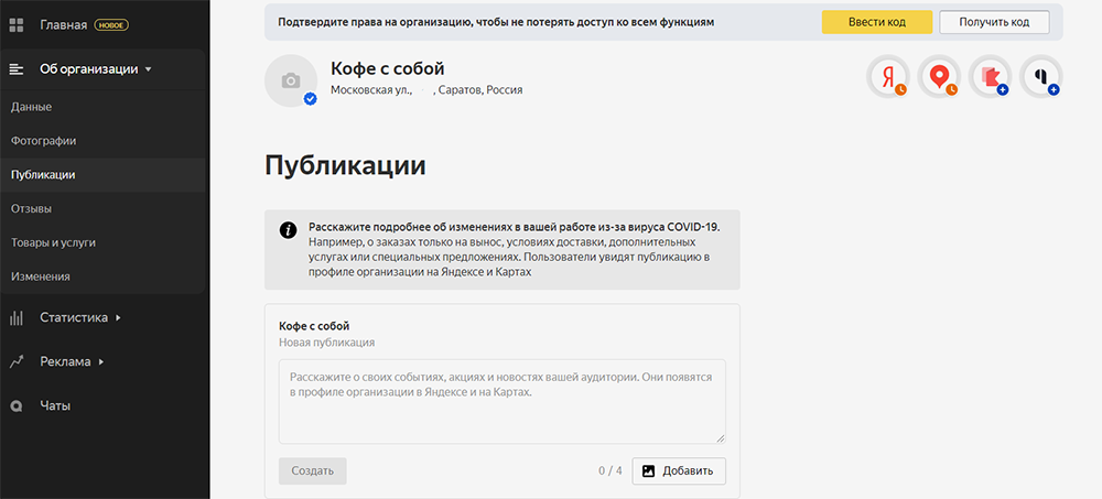 Сейчас Яндекс предлагает рассказать о том, как изменился режим работы компании в связи с пандемией