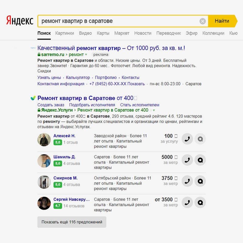 Блок со специалистами «Услуг» визуально даже ярче, чем рекламная ссылка выше