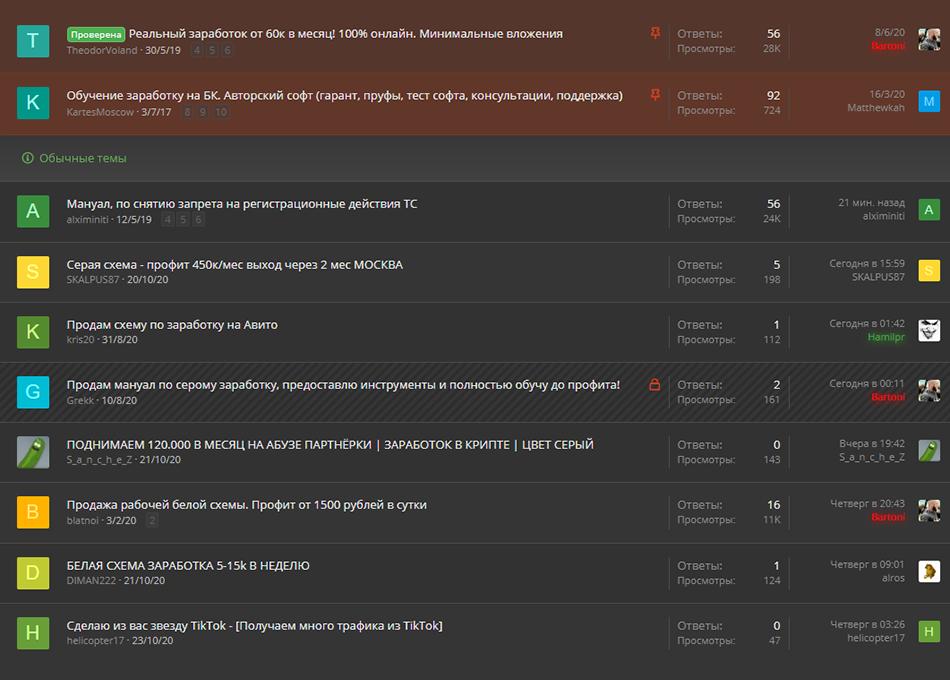Так выглядит типичная страница сайта попродаже схем заработка