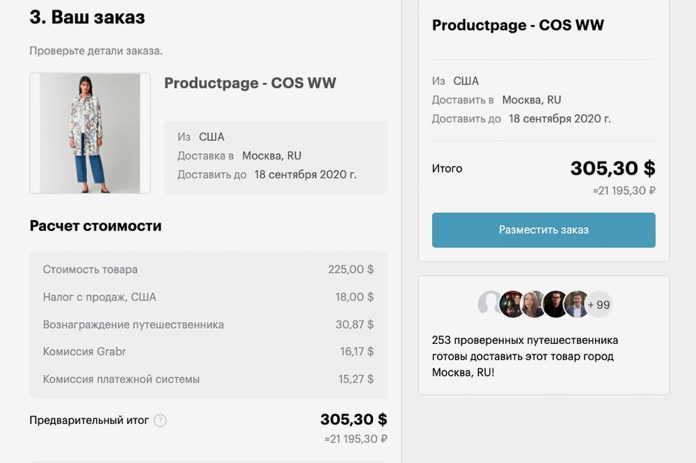 Суммарно все доплаты за доставку плаща из США составят около 80$ (5731<span class=ruble>Р</span>)