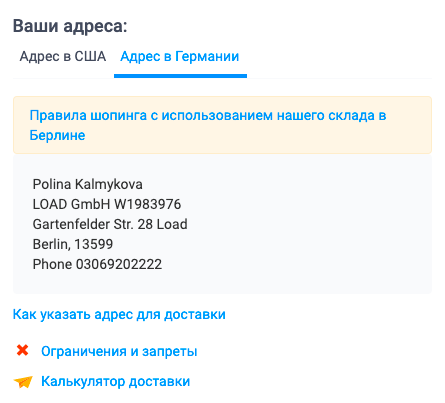 При регистрации покупатель получает американский или европейский адрес. Оформляя покупку в интернет-магазине, нужно будет указать его для доставки