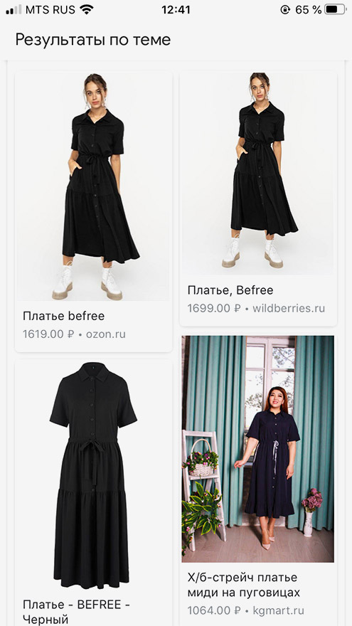 «Гугл-объектив» показал платье в разных магазинах: можно сравнить цены