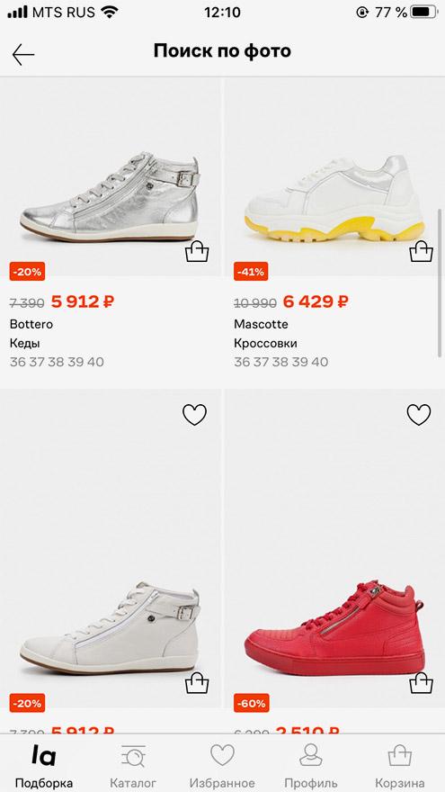 Кажется, «Ламода» предложила женские кроссовки, не ориентируясь на загруженную фотографию