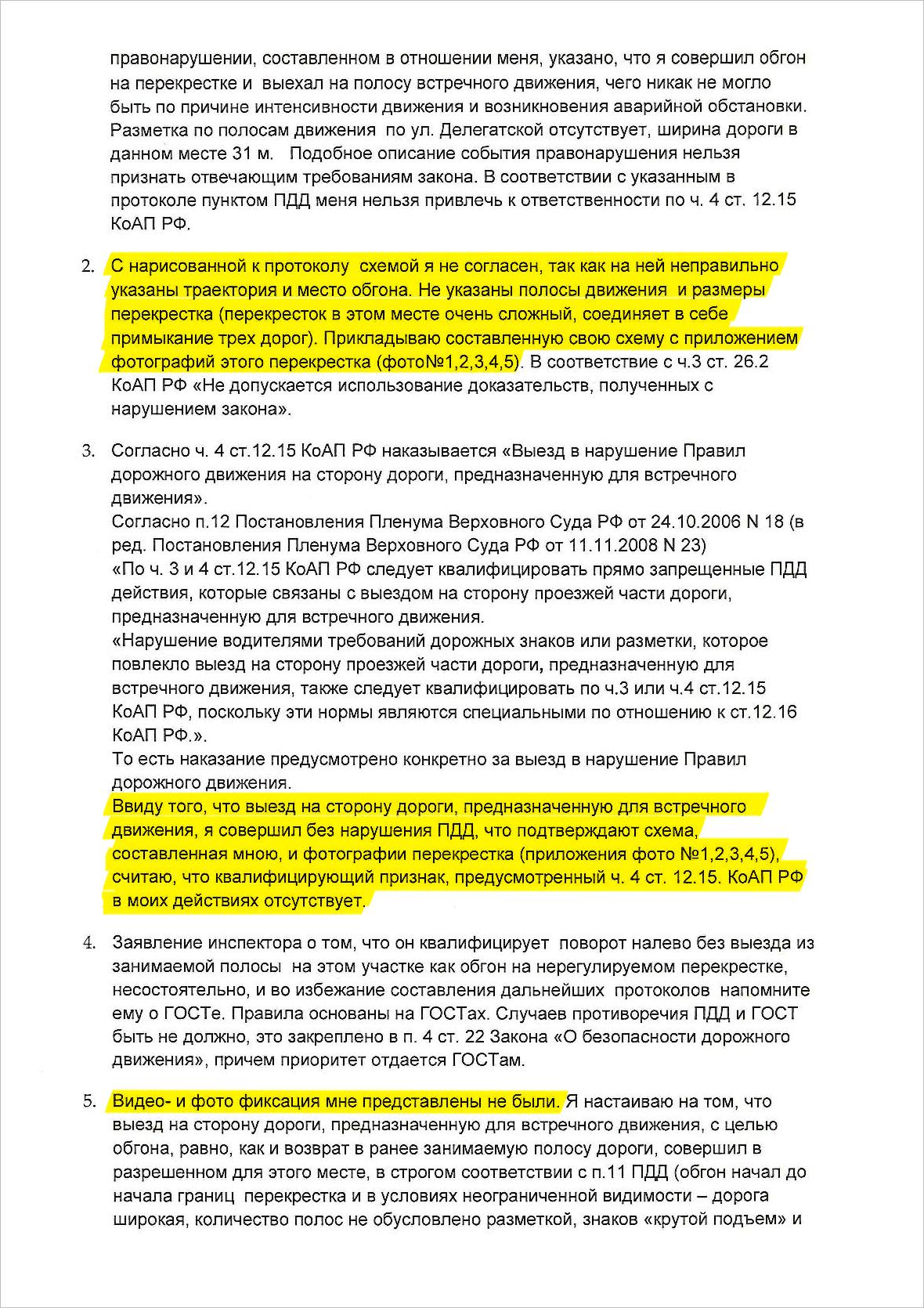 Жалоба на действия инспектора ГИБДД