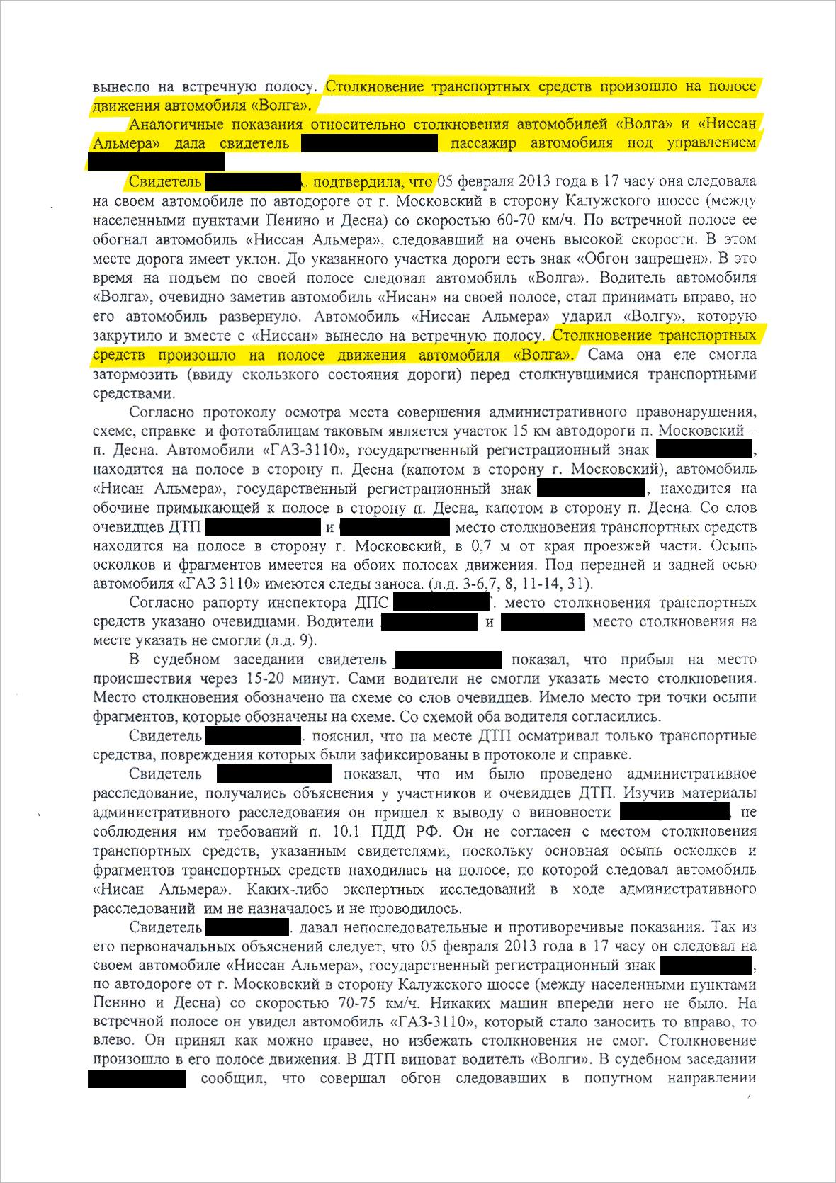 Решение Солнцевского районного суда Москвы по делу Леонида
