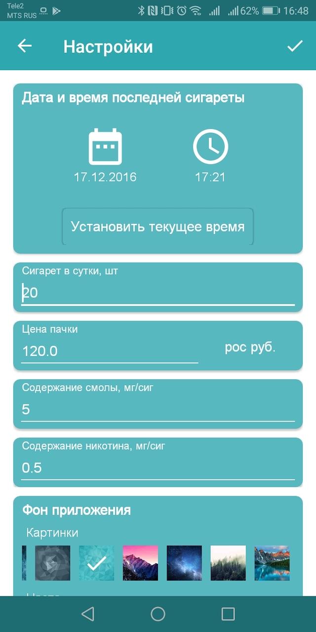 В приложении я указал дату отказа от курения, цену и количество сигарет, которые курил в день. С тех пор оно считает, на сколько я продлеваю жизнь и сколько экономлю денег