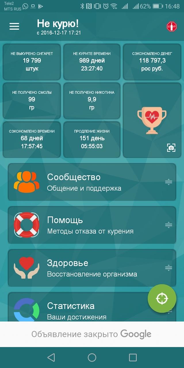 Правда, сумма исходит из цены в 2016 году, когда пачка стоила 105 рублей. Сейчас такая стоит уже 140 рублей, поэтому за три года я сэкономил еще больше денег
