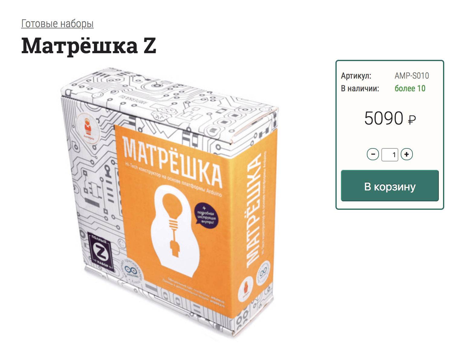 Наборы «Матрешка» в «Амперке» продают до сих пор